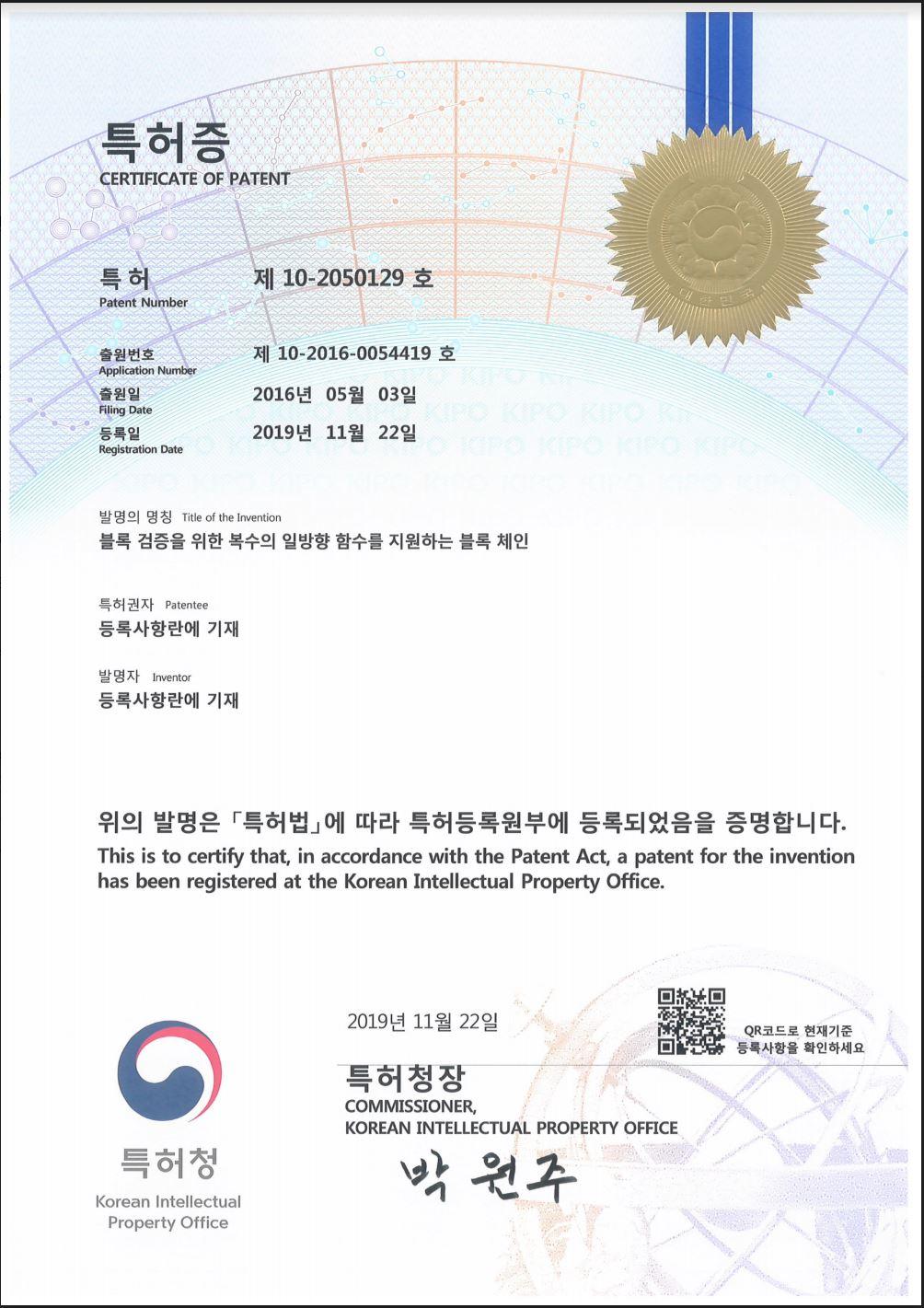 트러스트팜-블록체인-특허등록증.JPG