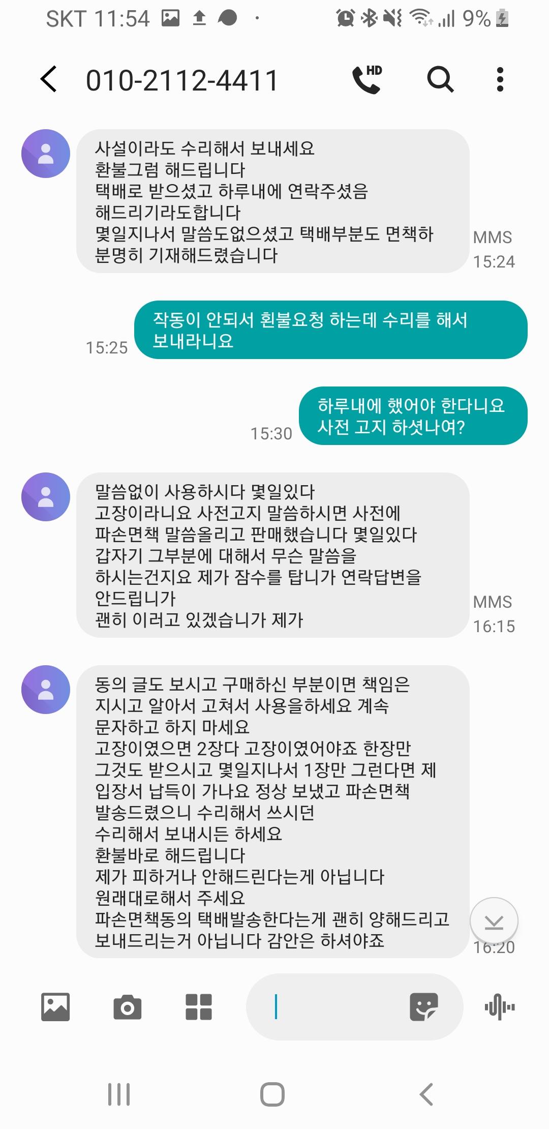 Screenshot_20190831-115431_Messages.jpg