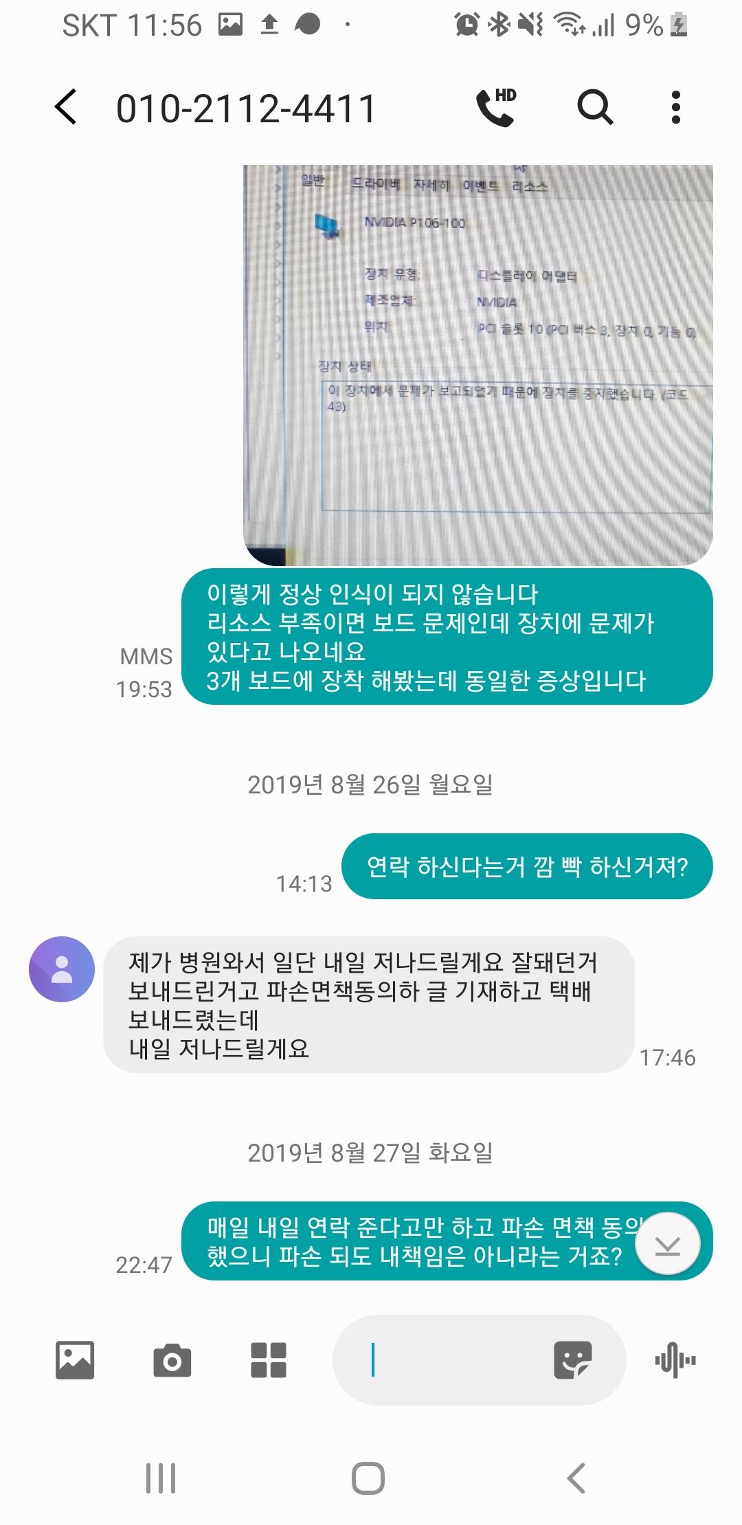 Screenshot_20190831-115627_Messages.jpg
