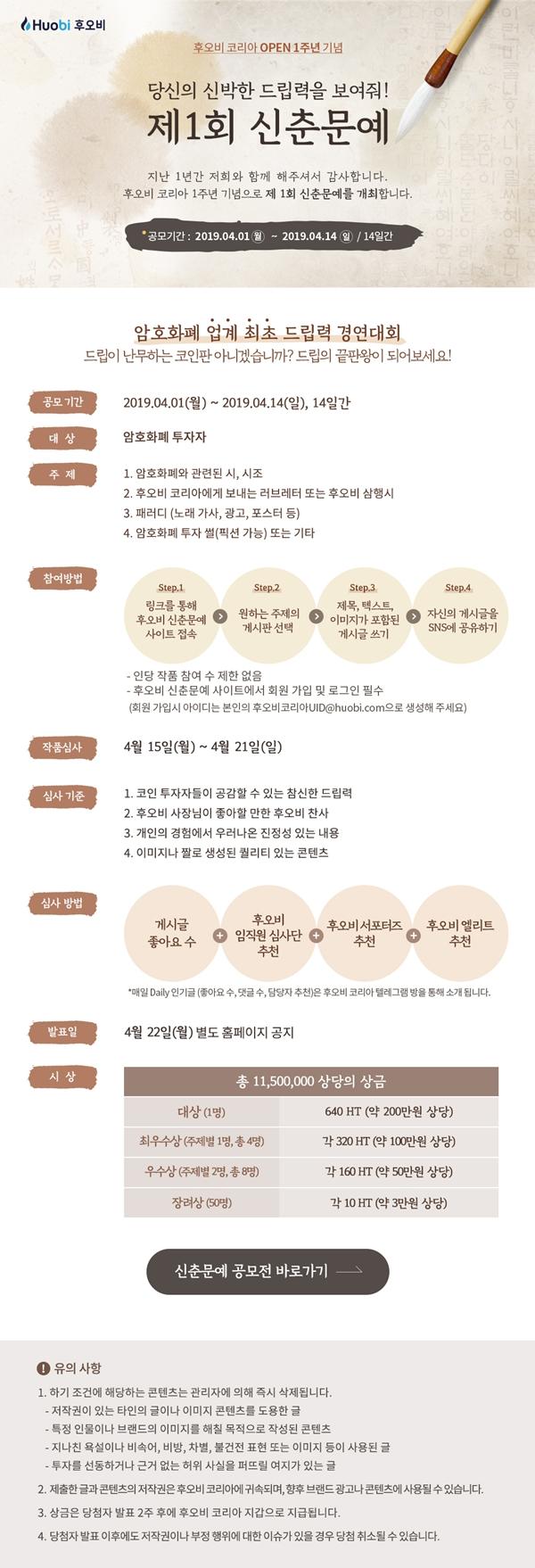 후오비 코리아 신춘문예.jpg