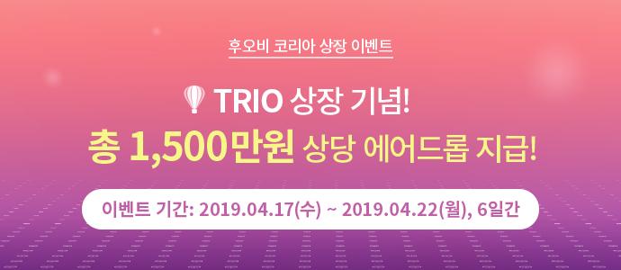 TRIO_app_korea.jpg