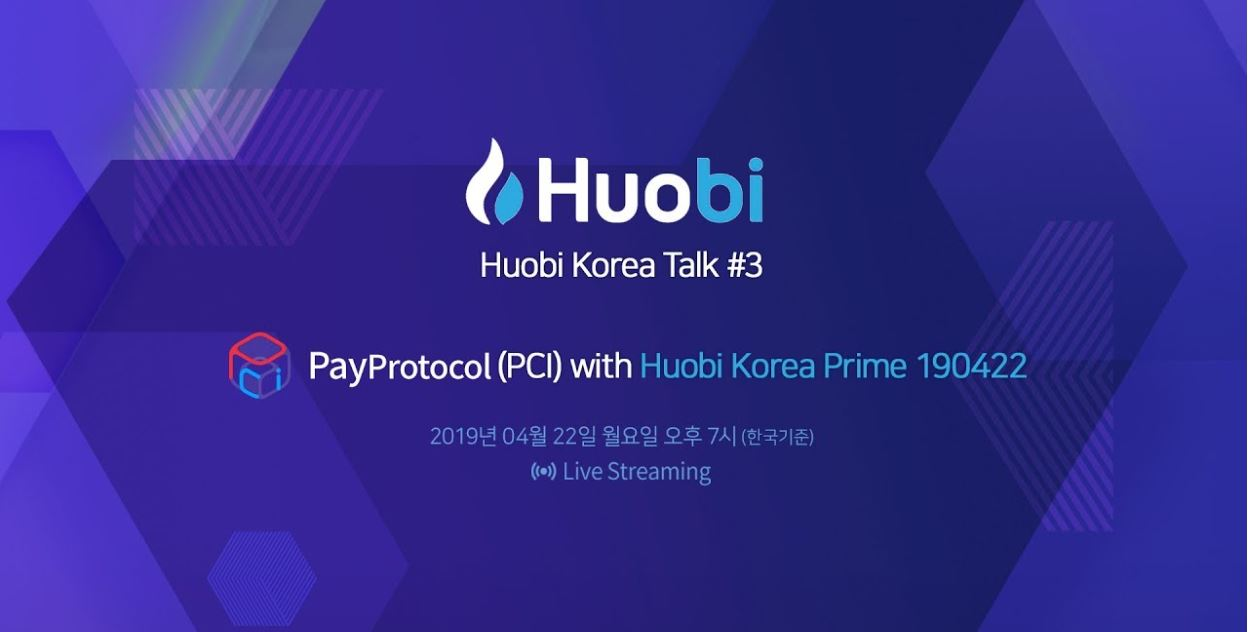 20190422_후오비 코리아, 22일 페이프로토콜의 페이코인(PCI) 유튜브 방송 진행.JPG