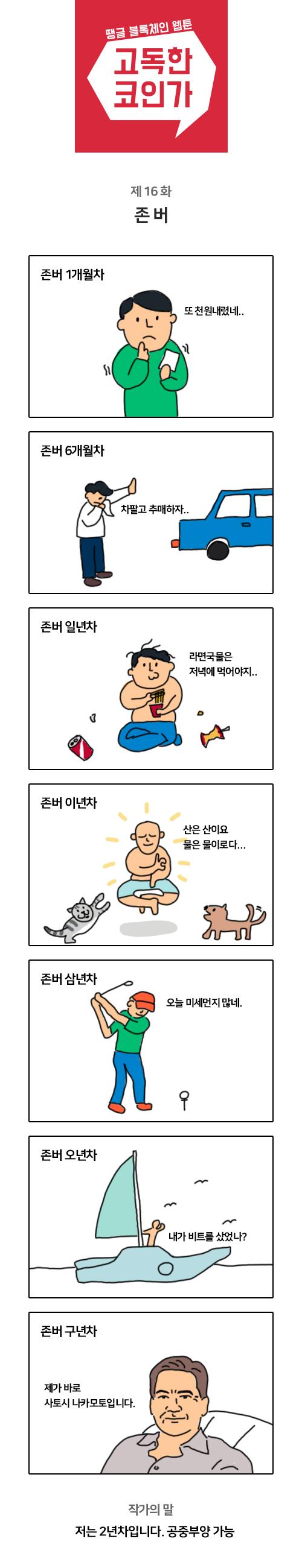 고독한코인가_16화.jpg