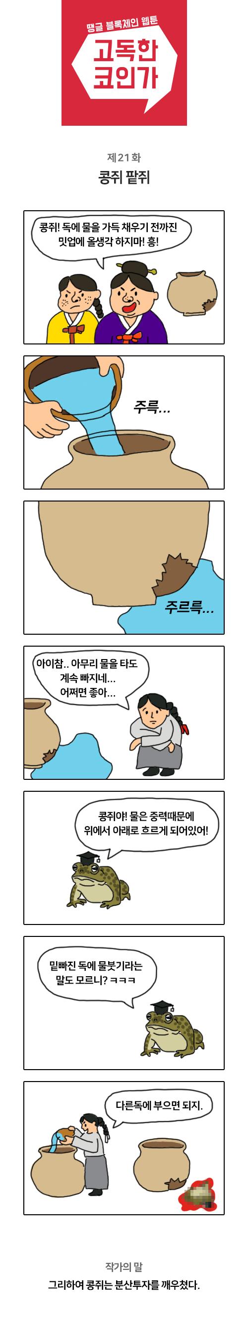 고독한코인가_21화.jpg