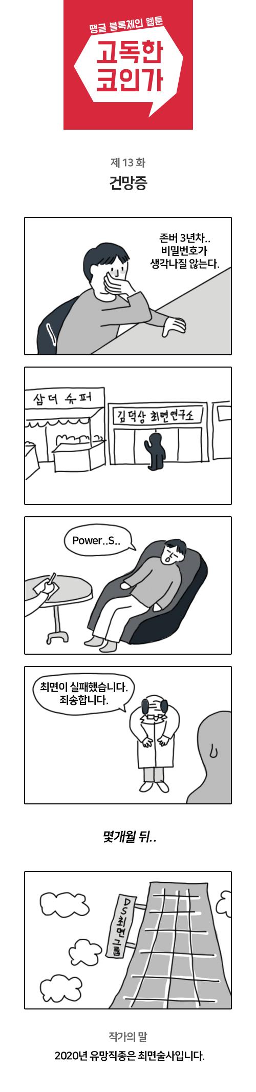 고독한코인가_13화.jpg