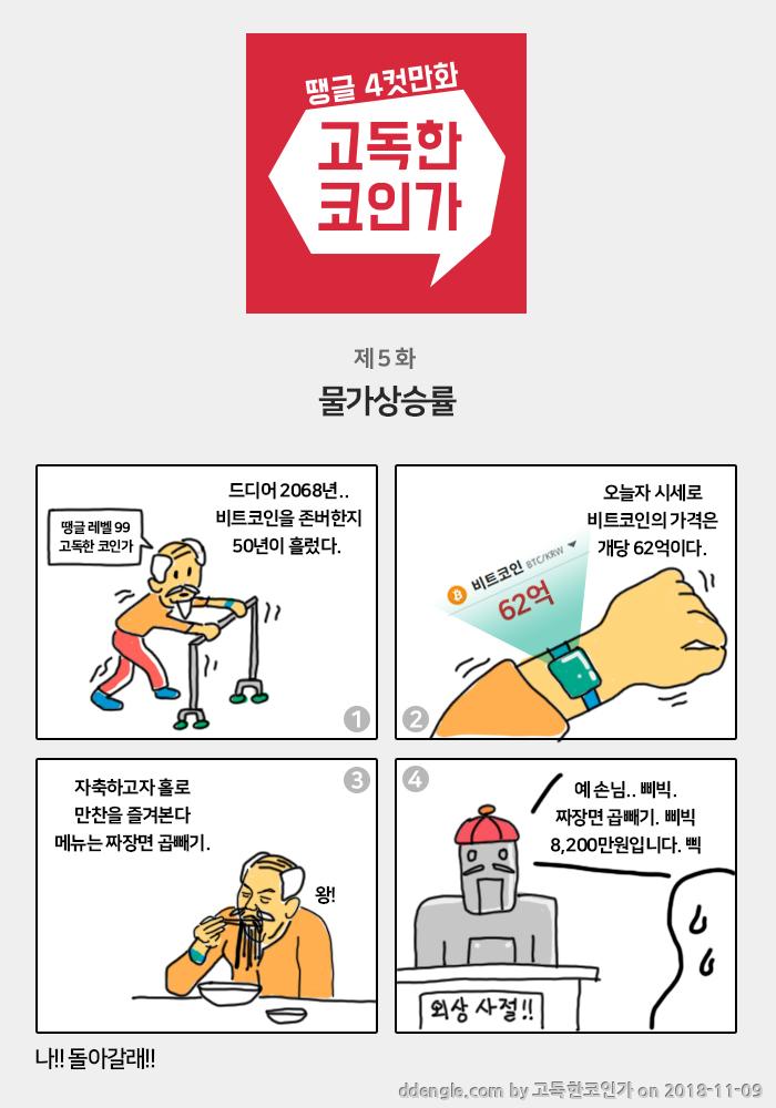 고독한코인가_5화.jpg