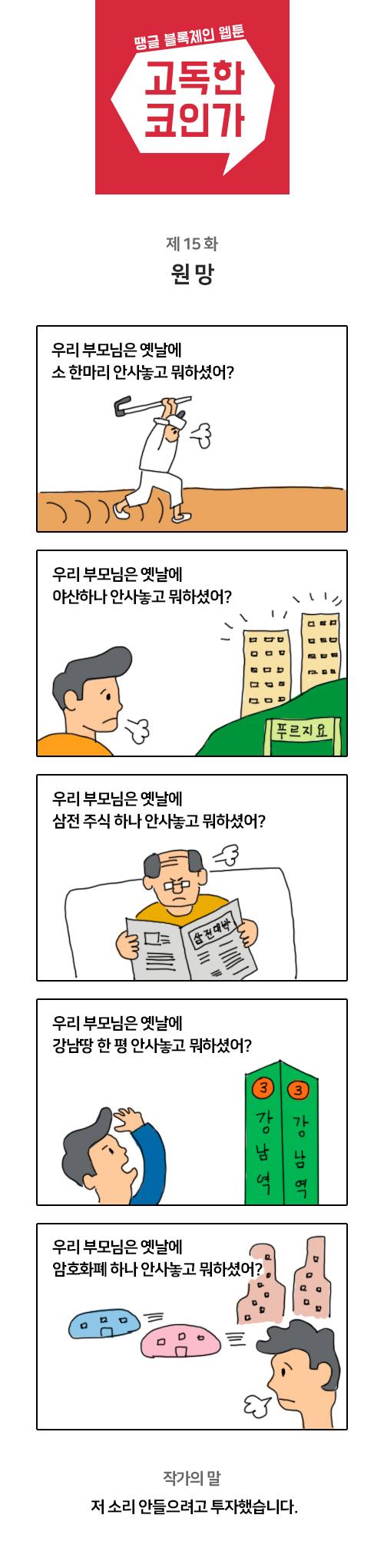 고독한코인가_15화.jpg