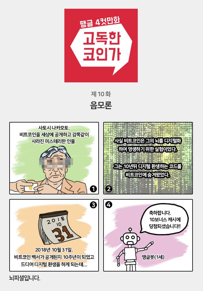 고독한코인가_10화.jpg