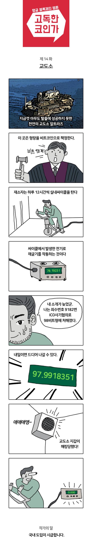 고독한코인가_14화.jpg