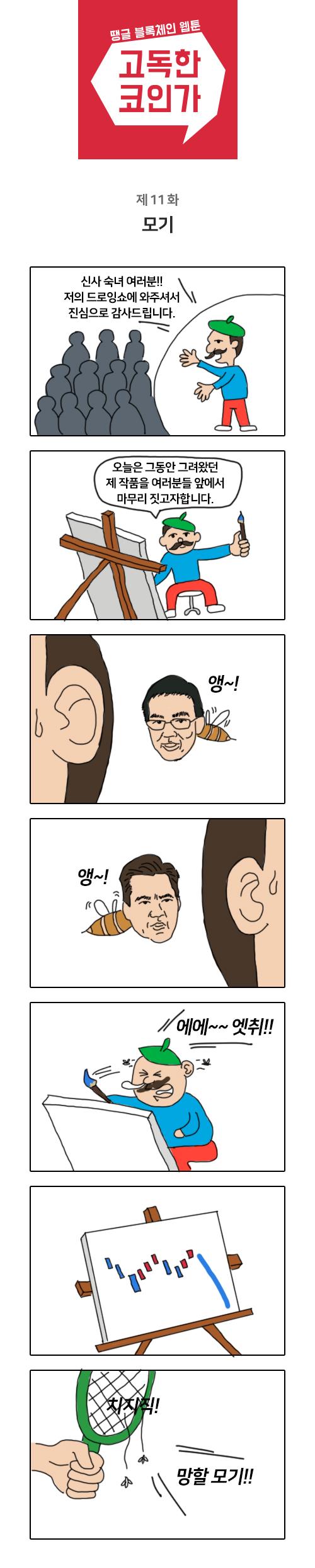 고독한코인가_11화.jpg