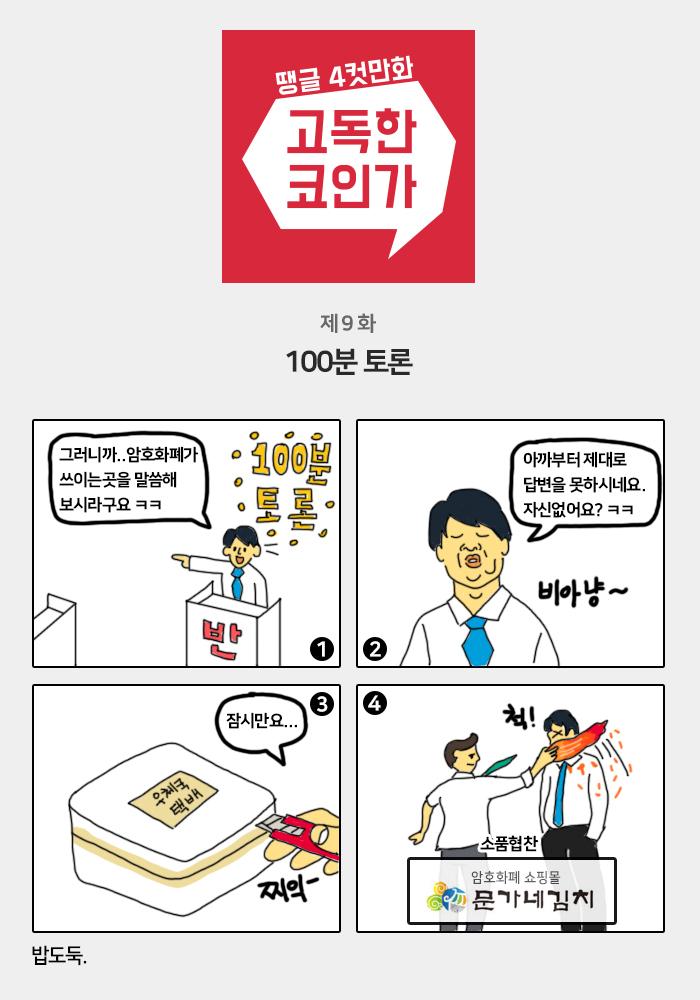 고독한코인가_9화.jpg