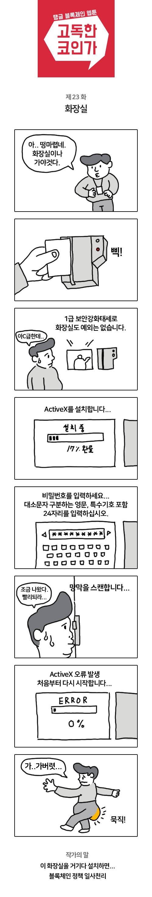 고독한코인가_23화.jpg