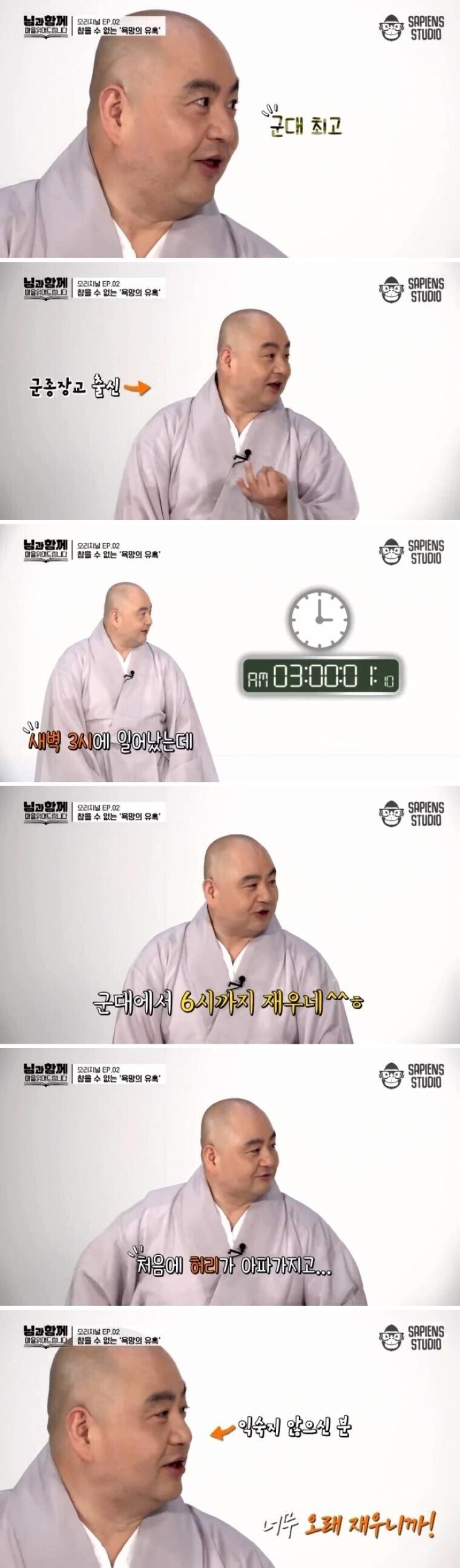 스님과 신부님이 터는 군대 썰2.jpg