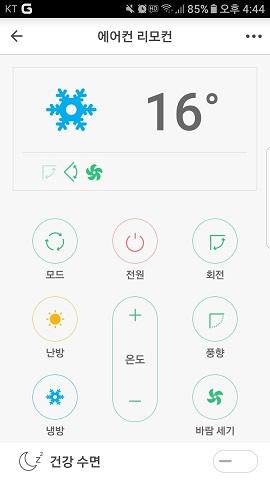 적외선제어 앱화면.jpg