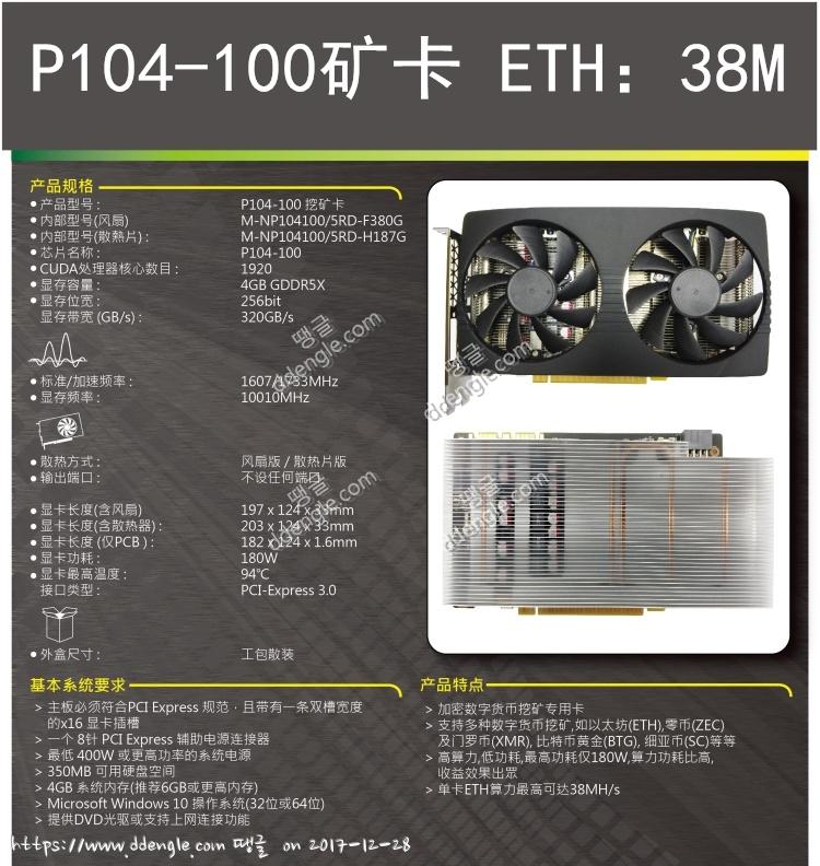 GPU P104.jpg