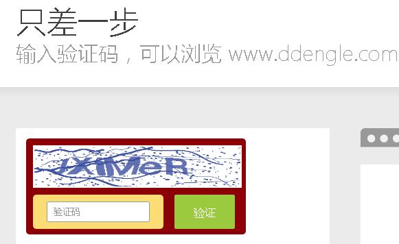 Screenshot_2019-05-14 安全检查 百度云加速.png
