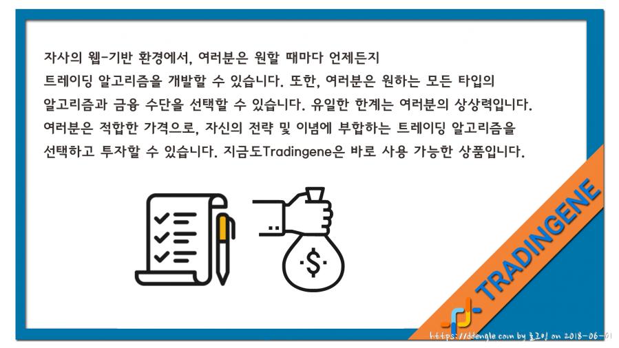 tradingene 송출자료 4.png