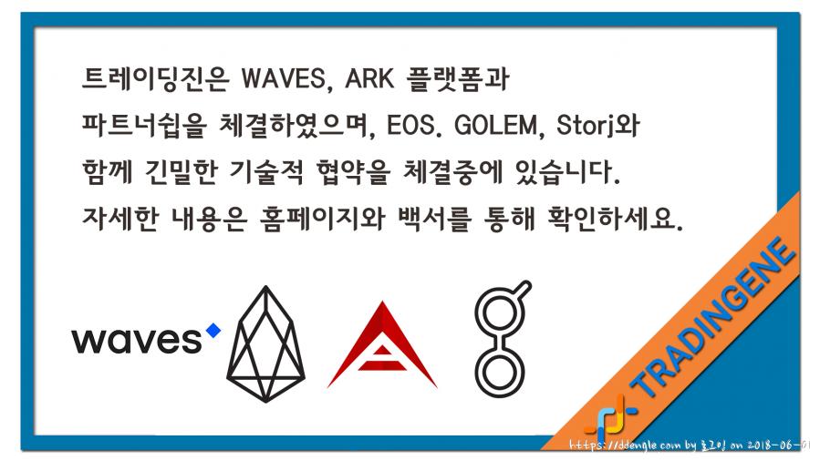 tradingene 송출 자료 7.png