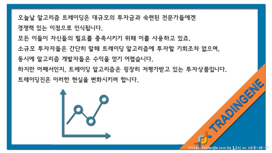 tradingene 송출자료 2.png