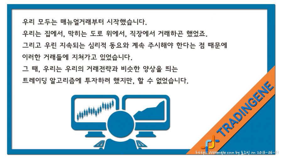 tradingene 송출자료 1.png