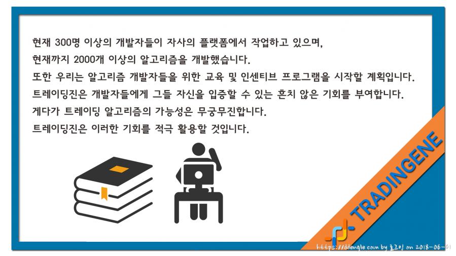 tradingene 송출자료 5.png