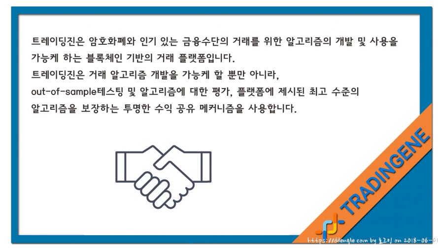 tradingene 송출자료 3.png