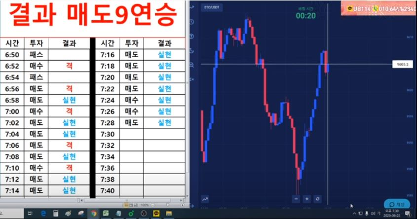 실시간9연승.JPG