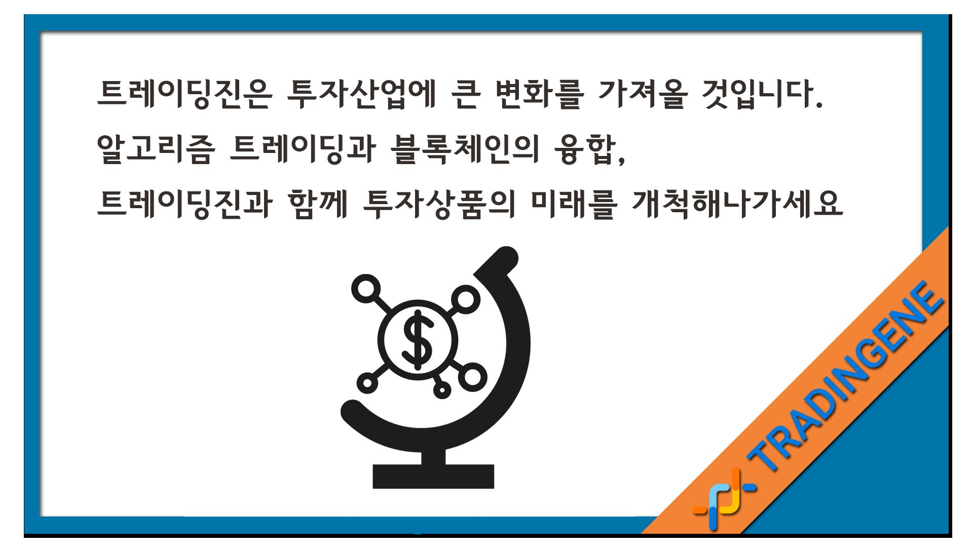 tradingene 송출자료 6.png