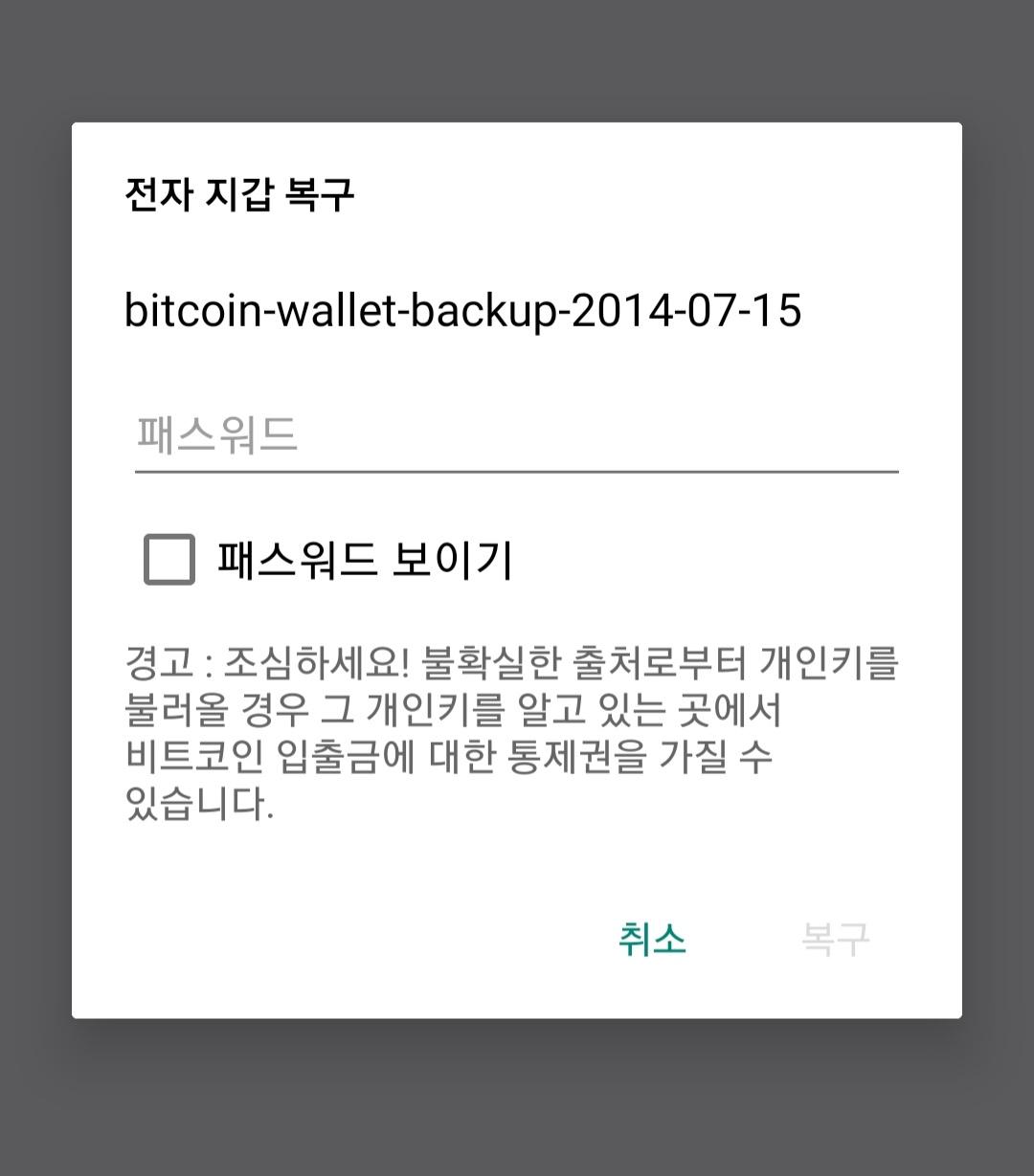 Screenshot_20210414-012903_Bitcoin Wallet.jpg
