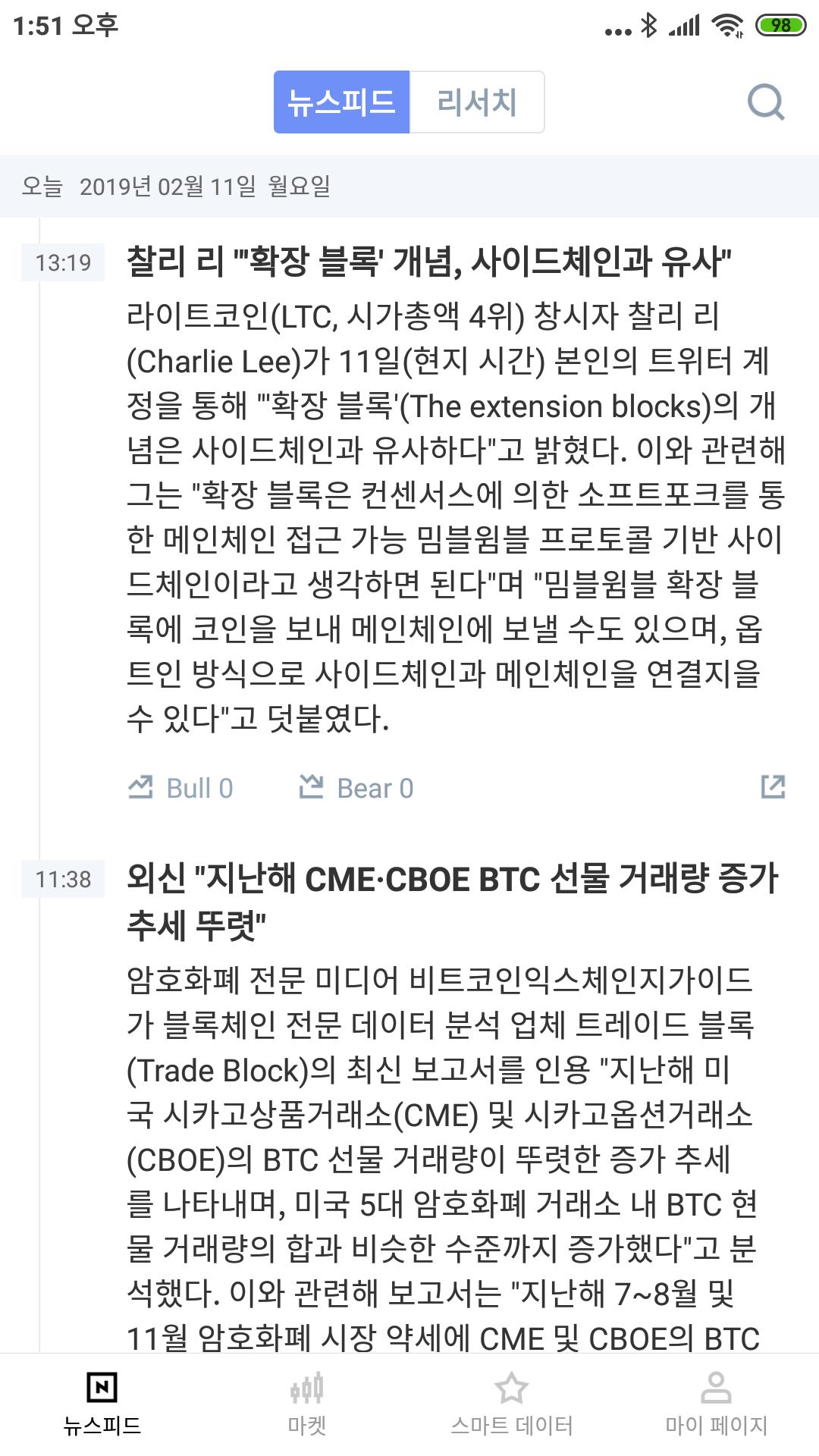 Screenshot_2019-02-11-13-51-45-023_com.coinness.png