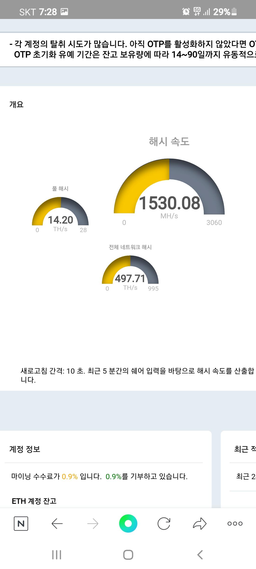 Screenshot_20210730-192842_NAVER.jpg
