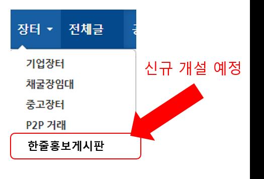한줄홍보게시판 신규.png