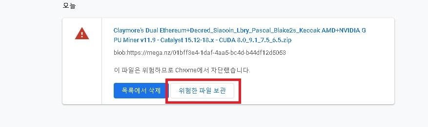 위험한파일보관.jpg