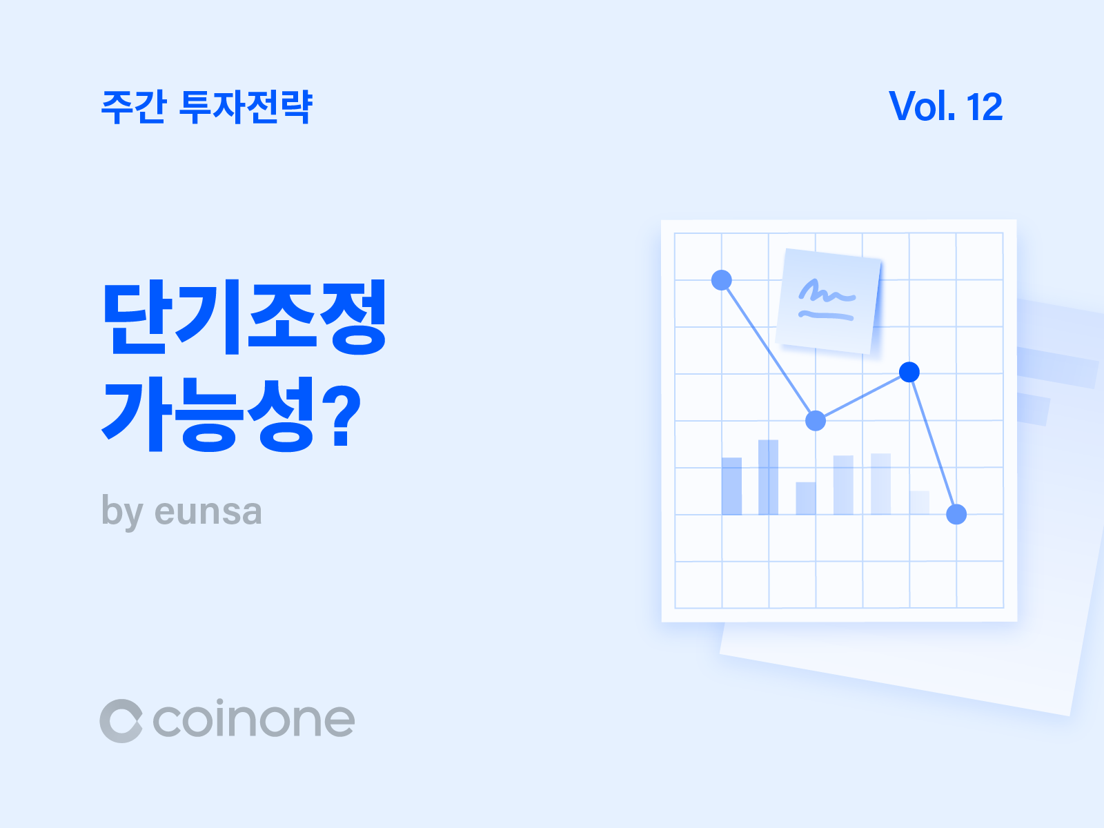 Vol12 썸네일.png