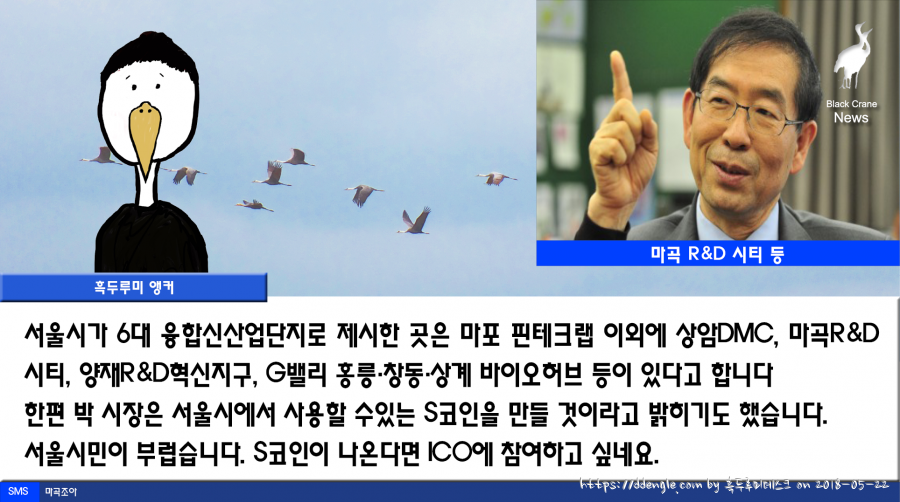 0522_black crane news8.png