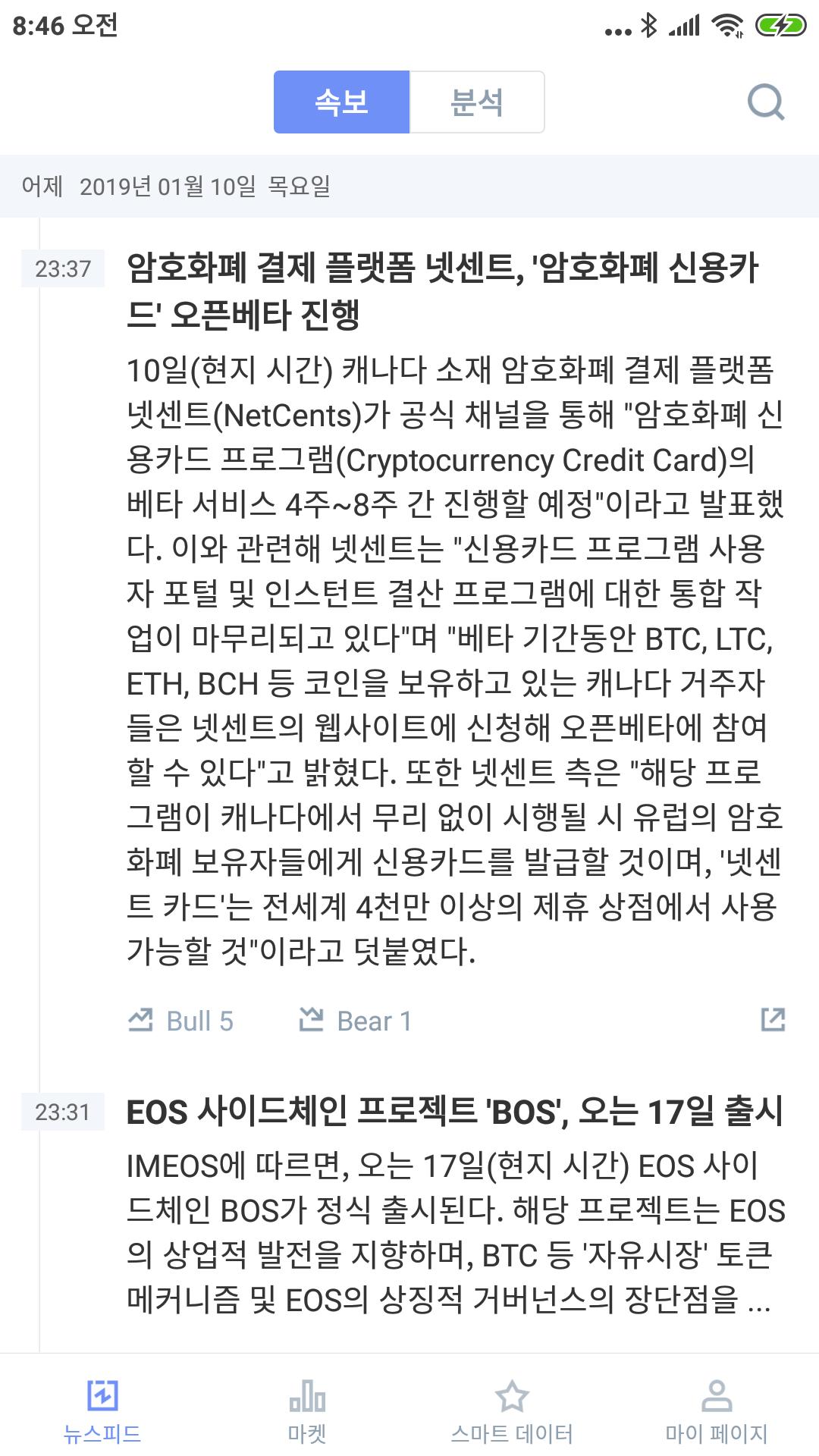 Screenshot_2019-01-11-08-46-46-122_com.coinness.png