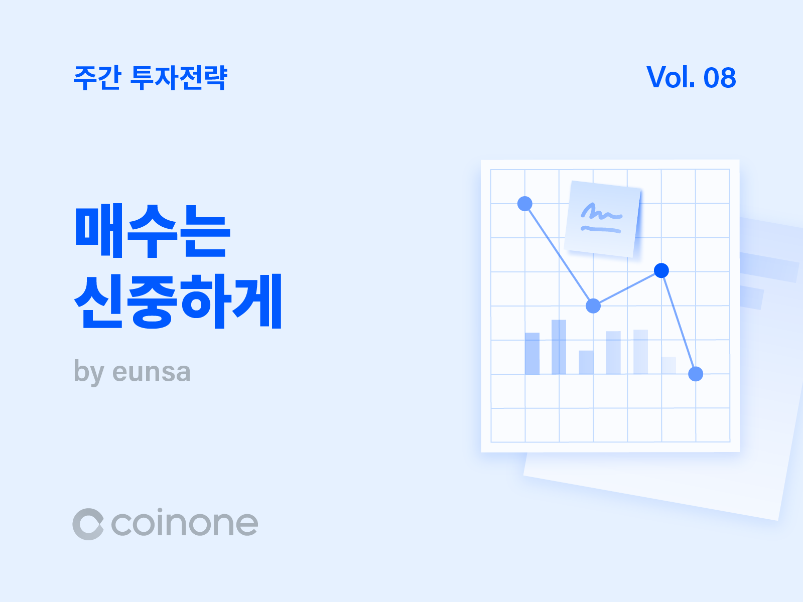 Vol9 썸네일.png