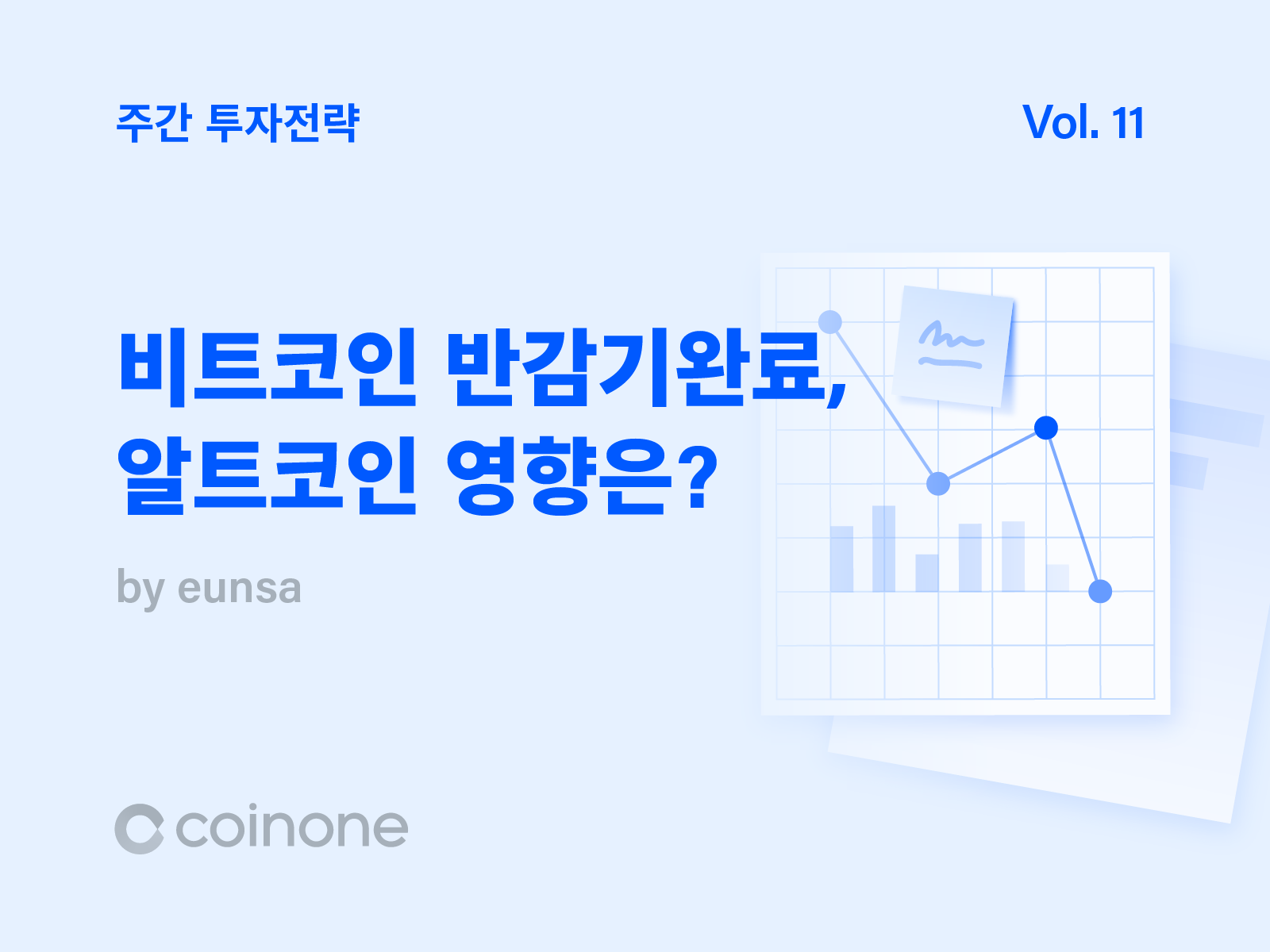 Vol.11 썸네일.png