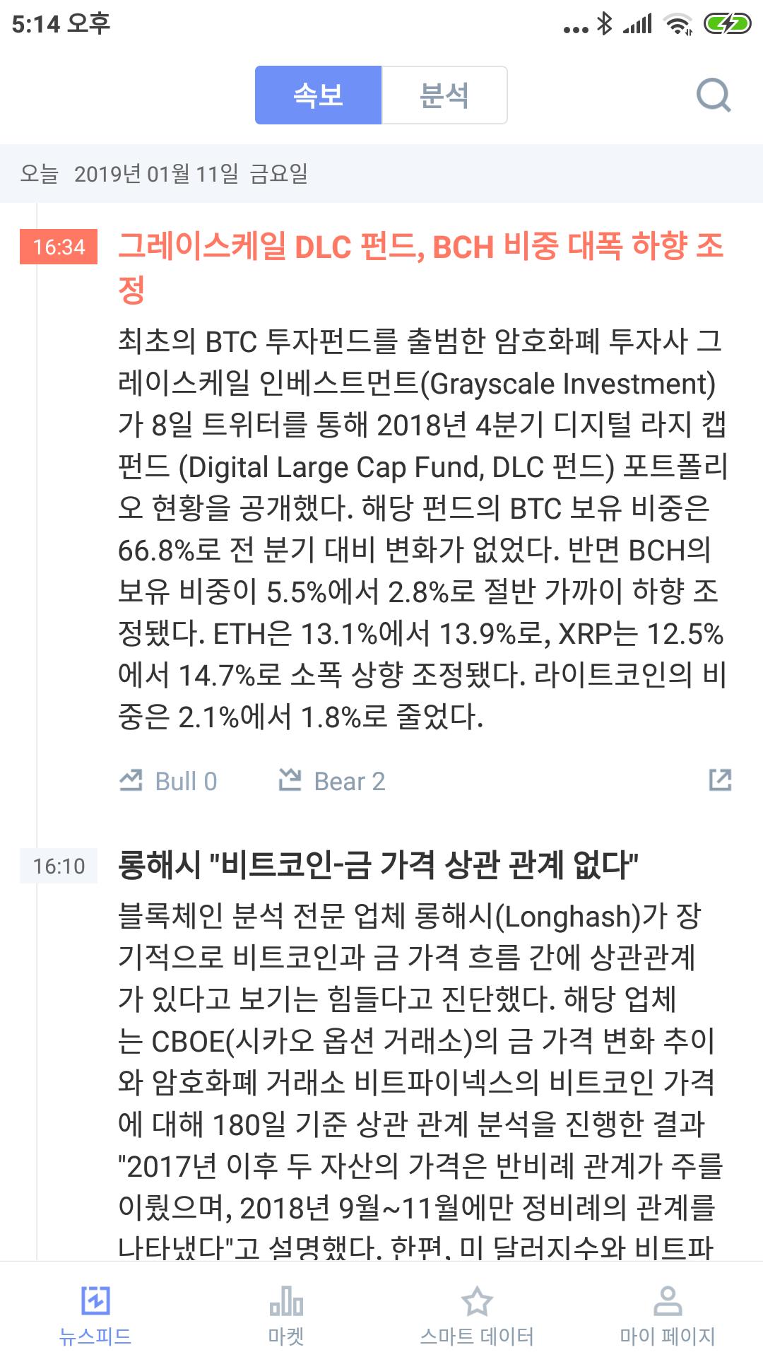 Screenshot_2019-01-11-17-14-40-380_com.coinness.png