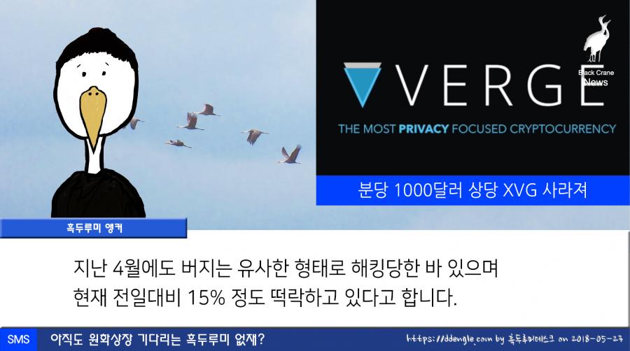 0523_black crane news7.png