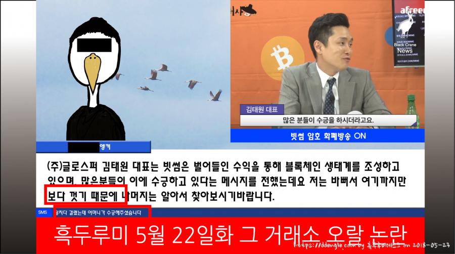 0523_black crane news9.png