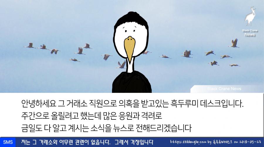 0523_black crane news.png