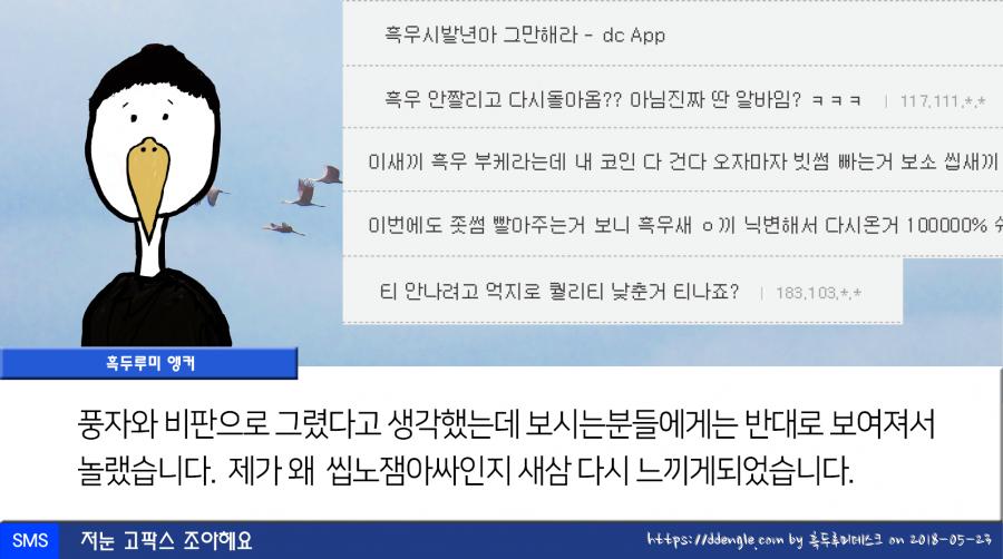 0523_black crane news10.png