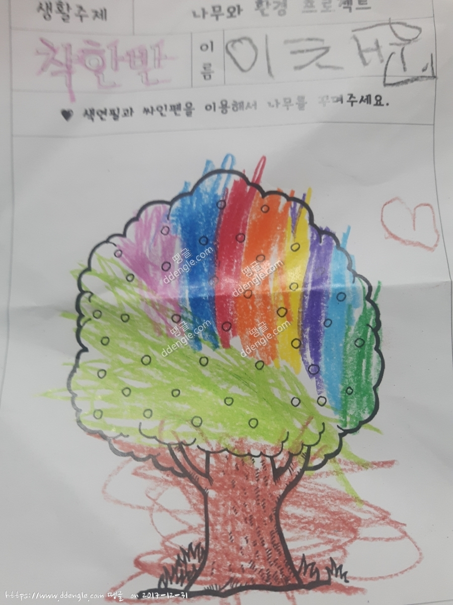 희망나무.jpg