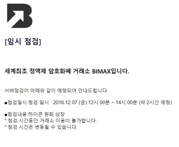 하이콘 www.bimax.io.jpg