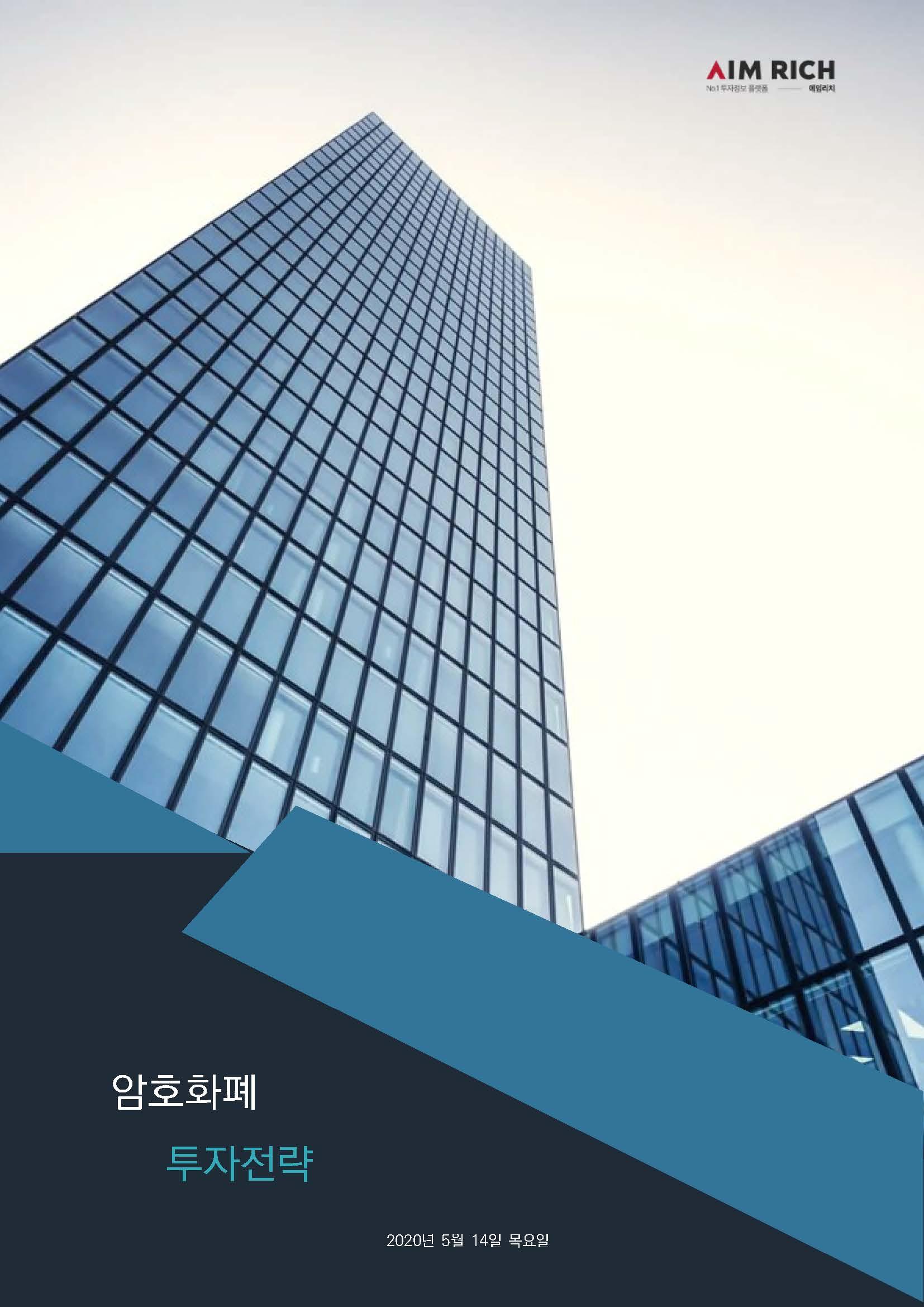 [투자전략]비트코인, 주요 자산 중 연초대비 수익률 1위로 '강세'_20200514_페이지_01.jpg