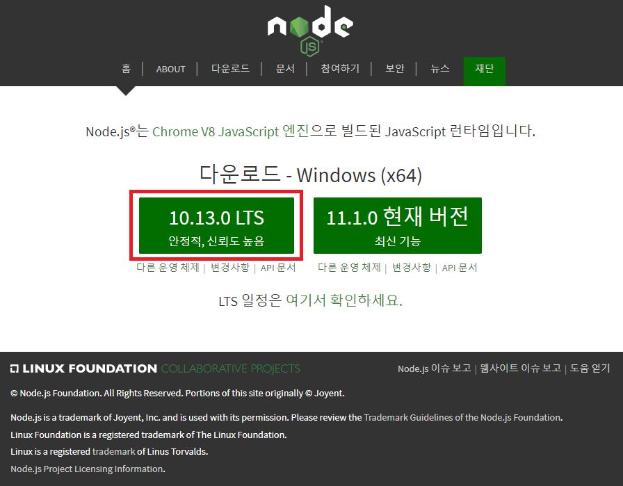DownloadNodeJS.png
