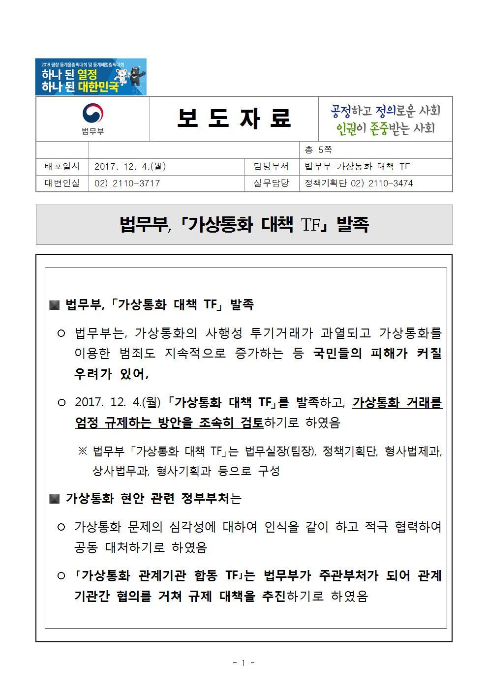 2017년 12월 4일 법무부가상통화 대책 TF발족001.jpg