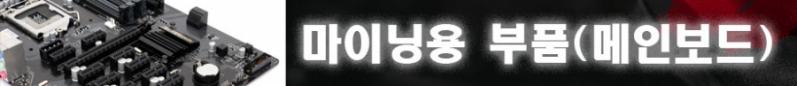 마이닝용부품(메인보드).jpg