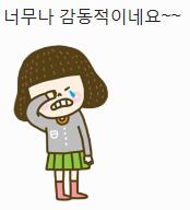 감동적.png